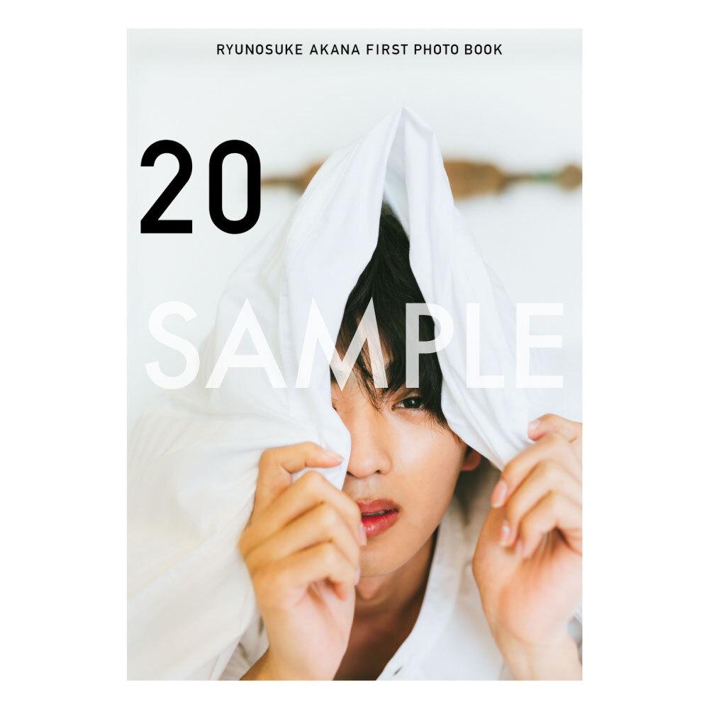 画像1: 赤名竜之輔  FIRST PHOTO BOOK「20」 (1)