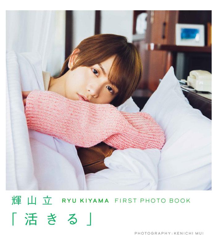 画像1: 輝山立  FIRST PHOTO BOOK「活きる」 (1)