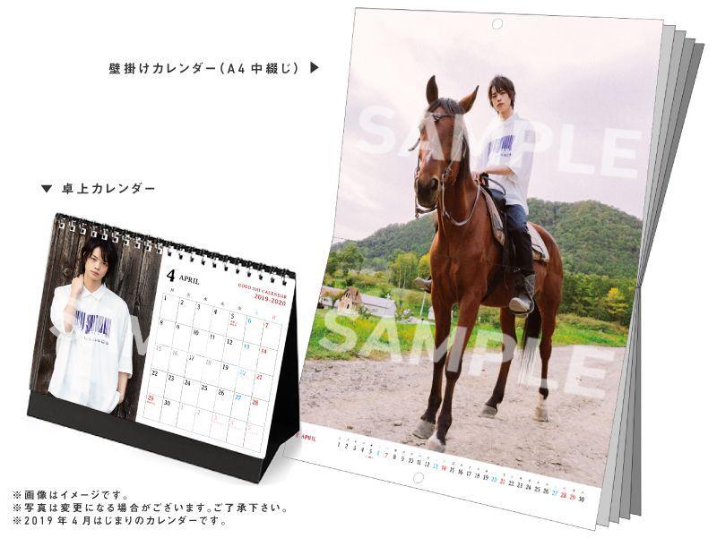 画像1: 後藤 大 2019-20年壁掛けカレンダー&卓上カレンダー (1)